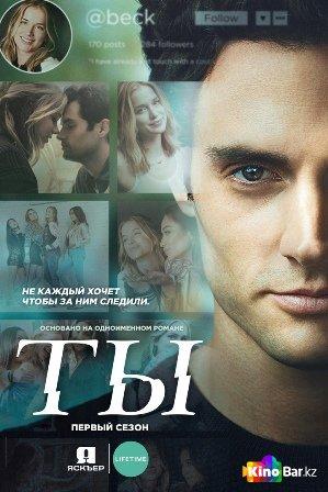Фильм Ты 1 сезон 1-10 серия смотреть онлайн
