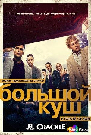Фильм Большой куш 2 сезон 1-10 серия смотреть онлайн