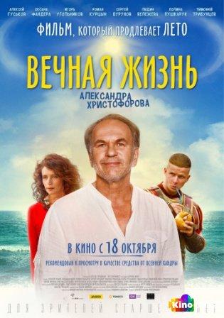 Фильм Вечная жизнь Александра Христофорова смотреть онлайн