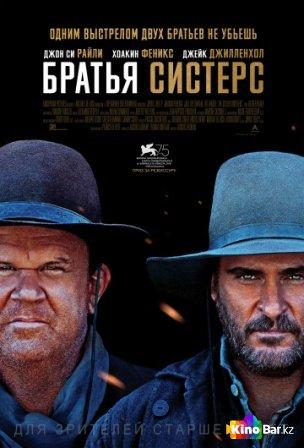 Фильм Братья Систерс смотреть онлайн