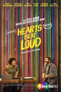 Фильм Громко бьются сердца смотреть онлайн