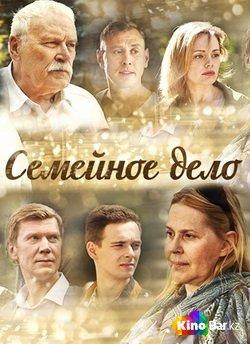 Фильм Семейное дело 1-4 серия смотреть онлайн