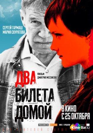 Фильм Два билета домой смотреть онлайн