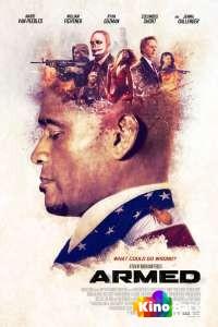 Фильм Вооружённый смотреть онлайн