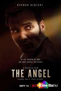 Фильм Ангел смотреть онлайн