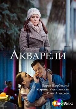 Фильм Акварели 1 сезон 1-15,16 серия смотреть онлайн