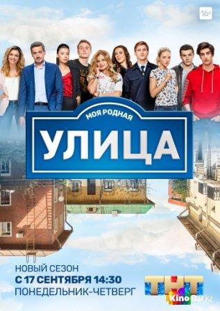 Фильм Улица 3 сезон 1-66 серия смотреть онлайн
