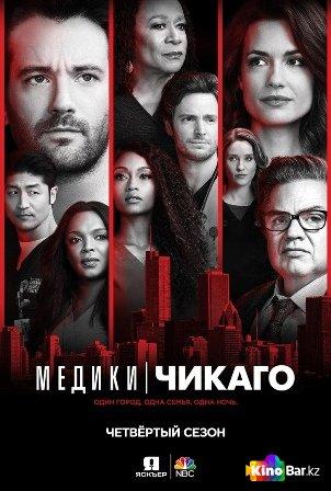Фильм Медики Чикаго 4 сезон 1-13,14 серия смотреть онлайн