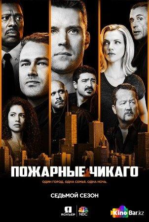 Фильм Чикаго в огне / Пожарные Чикаго 7 сезон 1-22 серия смотреть онлайн