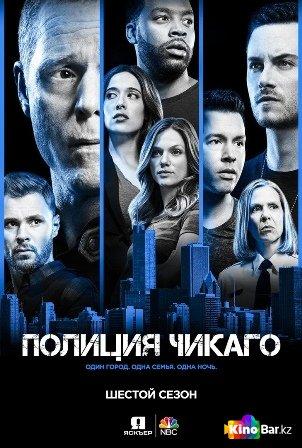 Фильм Полиция Чикаго 6 сезон 1-4 серия смотреть онлайн