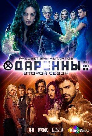 Фильм Одаренные 2 сезон 1-9 серия смотреть онлайн