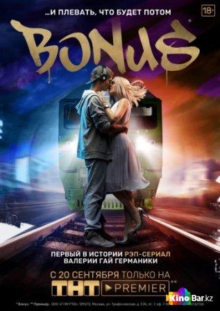 Фильм Бонус 1 сезон 1-7 серия смотреть онлайн