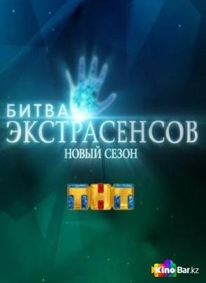 Фильм Битва экстрасенсов 19 сезон 1-12 выпуск смотреть онлайн