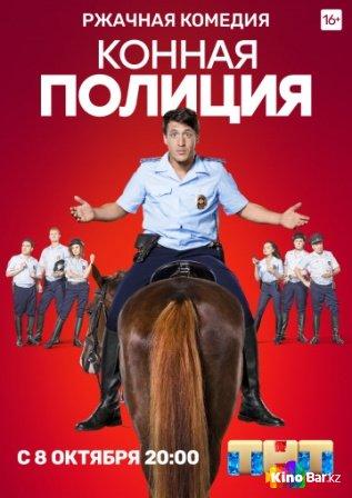 Фильм Конная полиция 1 сезон 1-16 серия смотреть онлайн