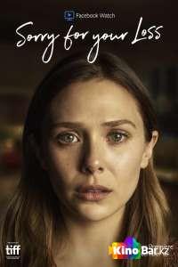 Фильм Соболезную вашей утрате 1 сезон 1-9,10 серия смотреть онлайн