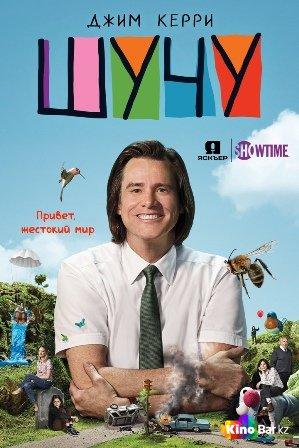 Фильм Шучу 1 сезон 1-10 серия смотреть онлайн