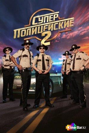 Фильм Суперполицейские2 смотреть онлайн