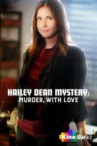 Фильм Расследование Хейли Дин (все фильмы по порядку) смотреть онлайн