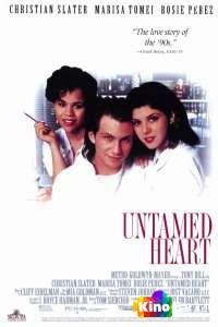 Фильм Дикое сердце смотреть онлайн