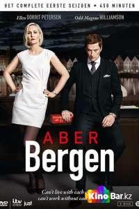 Фильм Абер Берген (все серии по порядку) смотреть онлайн