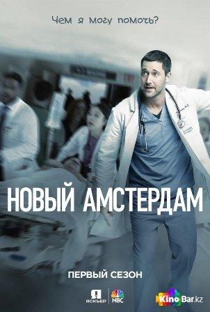 Фильм Новый Амстердам 1 сезон 1-22 серия смотреть онлайн