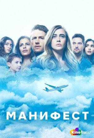 Фильм Манифест 1 сезон 1-12 серия смотреть онлайн
