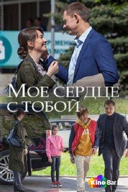 Фильм Мое сердце с тобой 1-4 серия смотреть онлайн