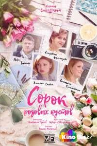 Фильм Сорок розовых кустов 1-4 серия смотреть онлайн
