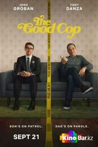 Фильм Хороший коп 1 сезон смотреть онлайн