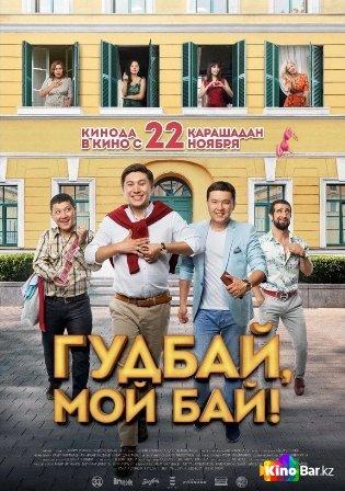 Фильм Гудбай, мой бай! смотреть онлайн