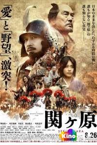 Фильм Битва при Сэкигахара смотреть онлайн