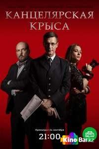 Фильм Канцелярская крыса 1 сезон 1-15,16 серия смотреть онлайн
