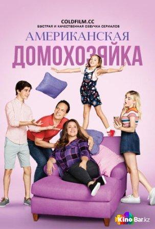 Фильм Американская домохозяйка 3 сезон 1-18 серия смотреть онлайн