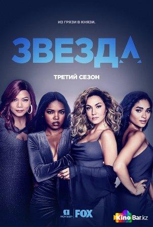 Фильм Звезда 3 сезон 1-18 серия смотреть онлайн