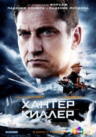 Фильм Хантер Киллер смотреть онлайн