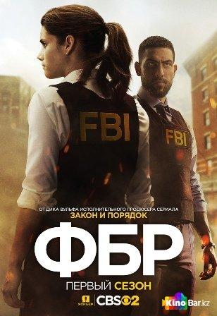 Фильм ФБР 1 сезон 1-22 серия смотреть онлайн