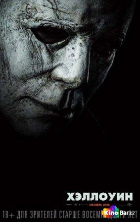 Фильм Хэллоуин смотреть онлайн