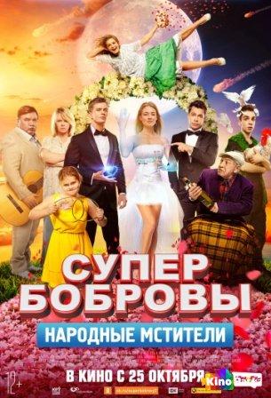 Фильм СуперБобровы. Народные мстители смотреть онлайн