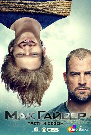Фильм МакГайвер 3 сезон 1-22 серия смотреть онлайн