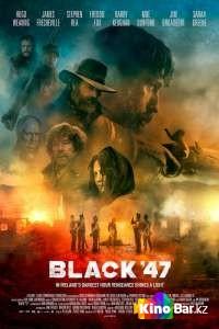 Фильм Черный 47-й смотреть онлайн