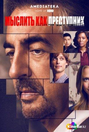 Фильм Мыслить как преступник 14 сезон 1-15 серия смотреть онлайн