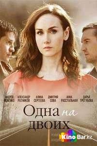 Фильм Одна на двоих 1-4 серия смотреть онлайн