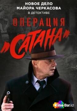 Фильм Операция «Сатана» 1-7,8 серия смотреть онлайн