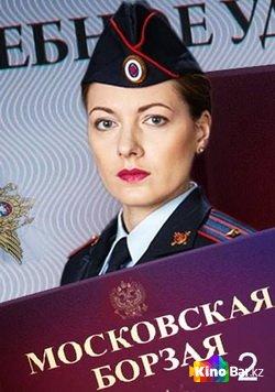 Фильм Московская борзая 2 сезон 1-15,16 серия смотреть онлайн