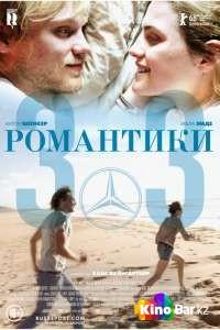 Фильм Романтики «303» смотреть онлайн
