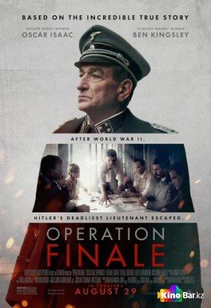 Фильм Операция «Финал» смотреть онлайн