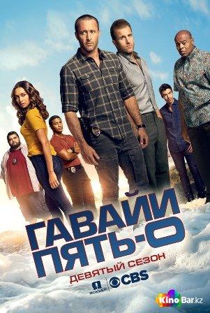 Фильм Полиция Гавайев / Гавайи 5-0 9 сезон 1-25 серия смотреть онлайн