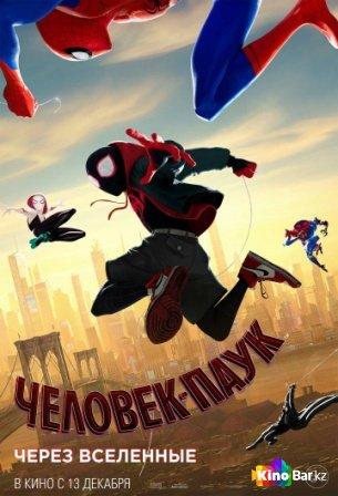 Фильм Человек-паук: Через вселенные смотреть онлайн