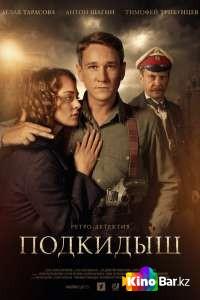 Фильм Подкидыш 1 сезон 1-12 серия смотреть онлайн
