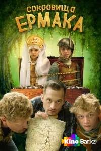 Фильм Сокровища Ермака смотреть онлайн